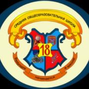 школа № 18 город Полевской в Моем Мире.