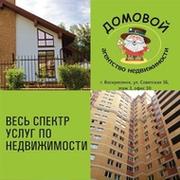 """Агентство недвижимости """"Домовой"""" группа в Моем Мире."""