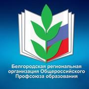 Профсоюз образования Белгородской области group on My World
