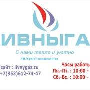 ЛивныГаз (интернет-магазин) group on My World