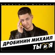 Михаил Дробинин группа в Моем Мире.