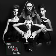 Мот | Black Star inc. group on My World