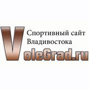 Спортивный сайт Владивостока VoleGrad.ru группа в Моем Мире.