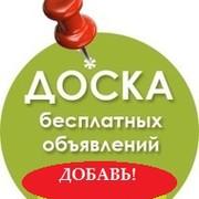 ВСЕ ОБЪЯВЛЕНИЯ РОССИИ  group on My World