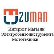 Интернет магазин инструментов ZUMAN.RU группа в Моем Мире.