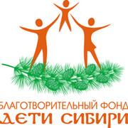 Дети Сибири Благотворительный фонд on My World.