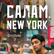 Салам, Нью-Йорк on My World.