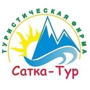 Туристическая фирма Сатка-Тур - Активный отдых по России. on My World.